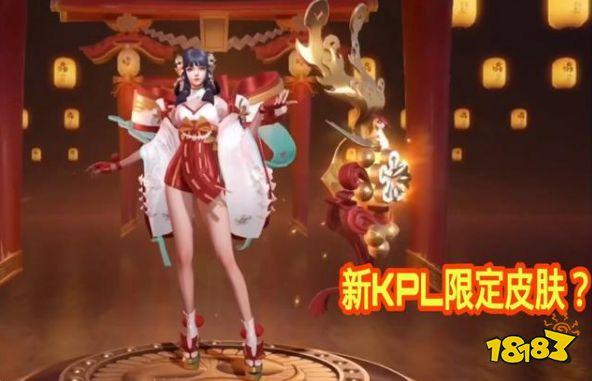 王者荣耀最新KPL皮肤是什么 最新KPL皮肤是谁的