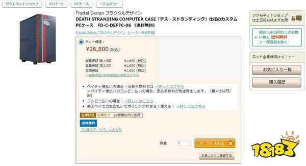 《死亡搁浅》推出主题机箱 科技感十足 售价约1610元