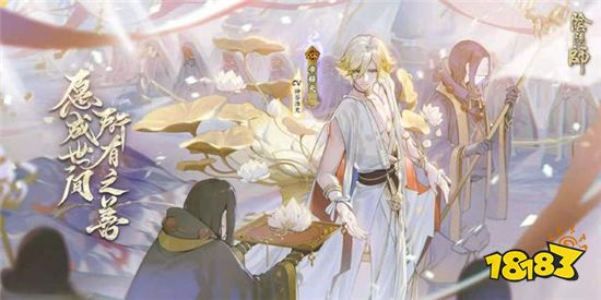 阴阳师4月21日正式服更新 帝释天降临平安京