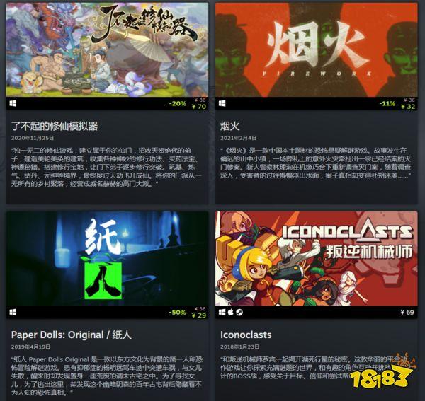 Steam发行商Gamera Game特惠 《烟火》平史低32元