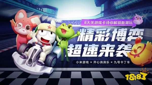 小米游戏 x 开心消消乐 x 九号卡丁车竞速赛正式开启!