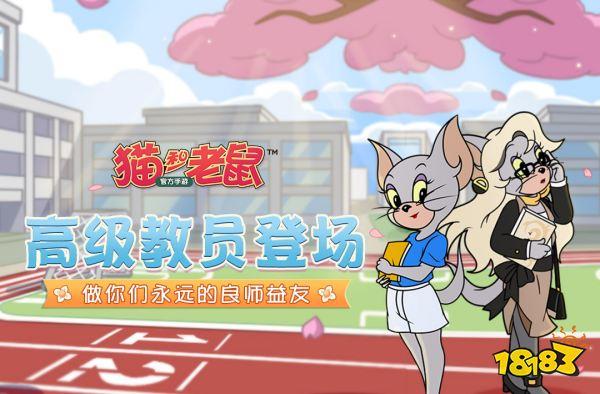 知书达理 都市丽人《猫和老鼠》全新角色凯特优雅登场