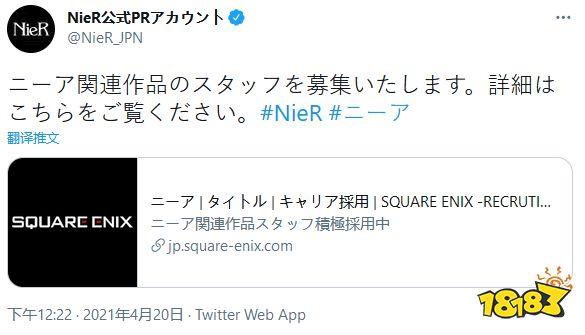 横尾太郎新项目与《尼尔》有关 官方招募场景设计师等