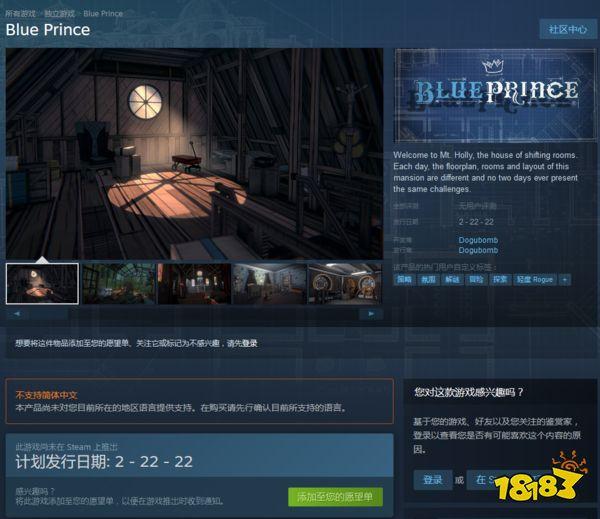 解谜新游《Blue Prince》上架Steam 探索神秘房屋