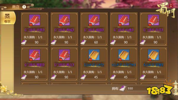 踏入江湖历往事 《蜀门手游》风云录新玩法上线