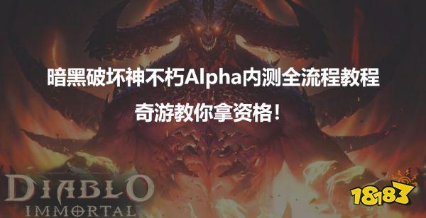 暗黑破坏神不朽Alpha内测全流程教程 奇游教你拿资格!
