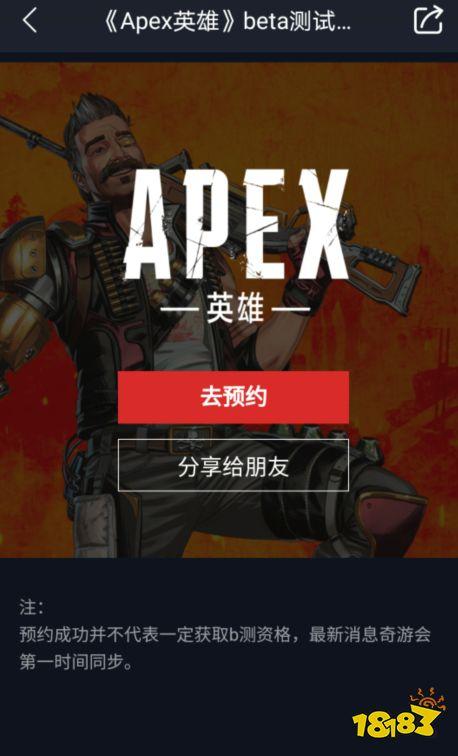 Apex英雄手游极速注册教程 手把手教你搞定!