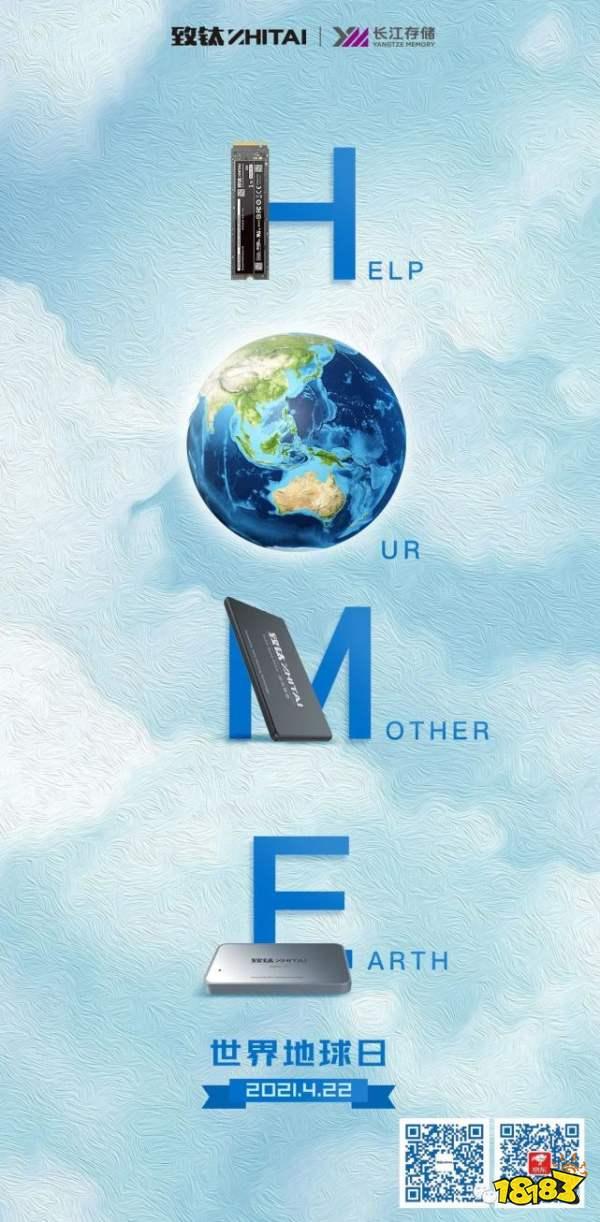 世界地球日,长江存储致钛与您一起保护我们的家园!