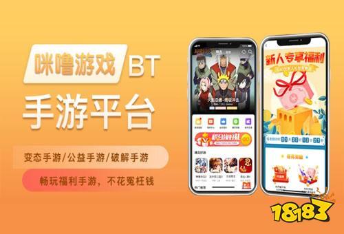 蘋果BT手游平臺官網