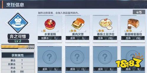 幻塔菜谱图鉴作用大全 幻塔食谱解锁方法一览
