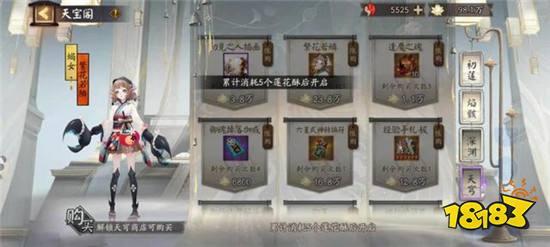 阴阳师帝释天正式服活动修改 第一天商店就能全开