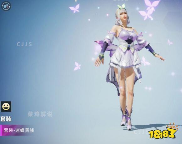 和平精英迷蝶贵族套装怎么样 迷蝶贵族套装效果一览