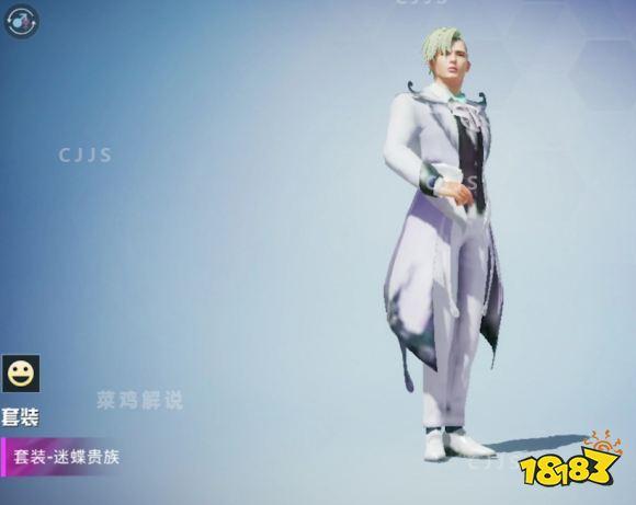 和平精英迷蝶贵族套装什么时候上线 迷蝶贵族套装上线时间一览