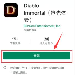 暗黑破坏神不朽可以玩了!官方账号注及游戏安装办法一览