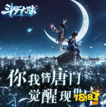 斗罗大陆斗神再临游戏角色介绍 超全游戏角色一览