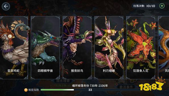 斗罗大陆斗神再临猎杀魂兽怎么玩 猎杀魂兽玩法介绍