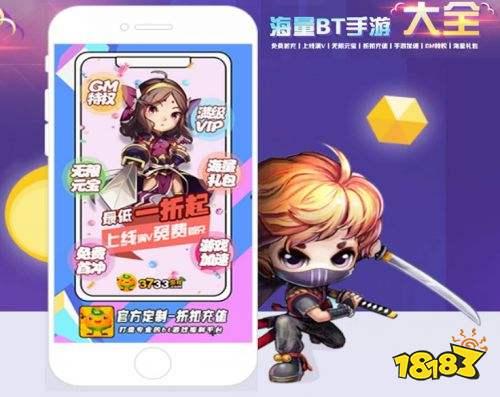 3733游戏盒子app官网