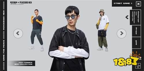 和平精英x太平鸟男装联动探索无限世界 吴建豪等潮流时尚明星大秀联名款