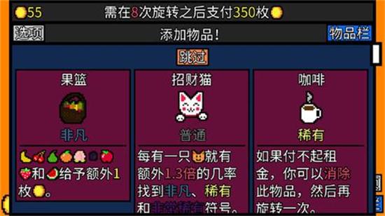 《幸运房东》4月24日更新了什么 4月24日更新内容一览