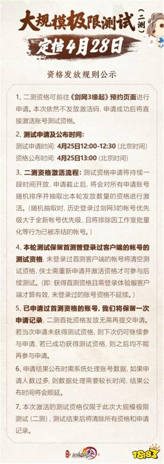 《剑网3缘起》预约持续进行中,超多福利倾情相送!