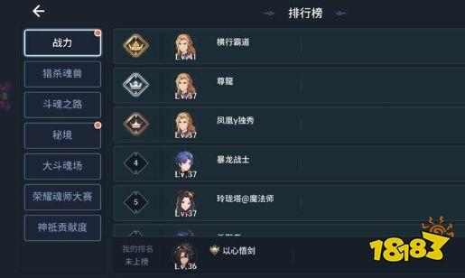 斗罗大陆斗神再临是什么游戏 游戏内容介绍