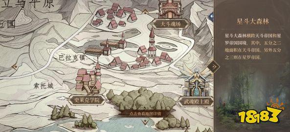 斗罗大陆斗神再临斗神院图书馆 世界观品牌站上线