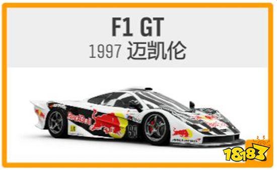 极限竞速地平线4第34赛季冬季系列赛车辆选择 赛车选择推荐