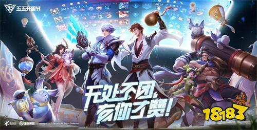 《王者荣耀》五五开黑节 10+明星组队朋友来相会!