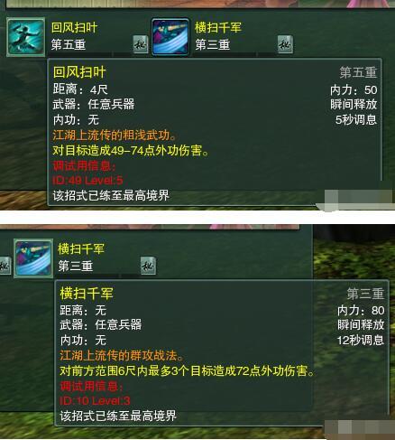 剑网3缘起全门派通用技能 通用武学介绍