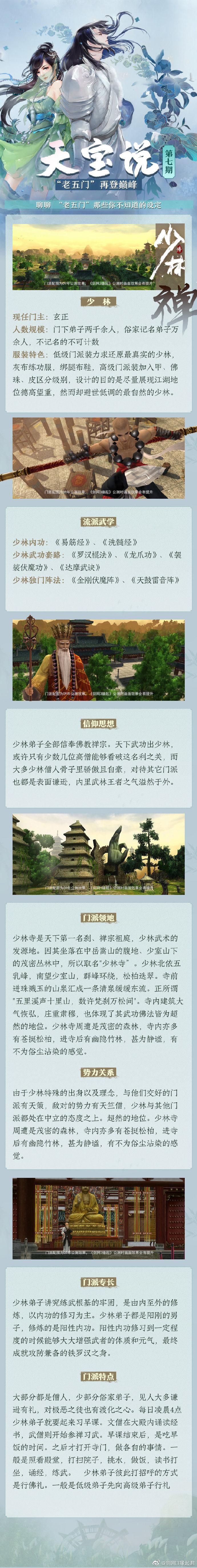 剑网3怀旧服新人门派推荐 五大门派详解