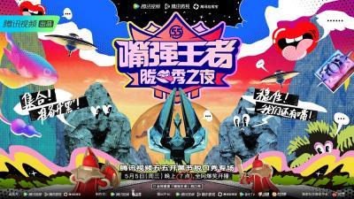 《嘴强王者脱口秀之夜》正式官宣 开启游戏综艺新模式