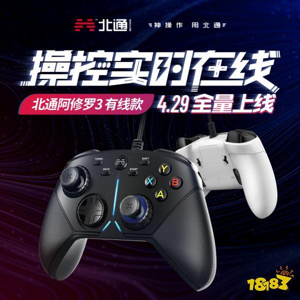 北通阿修罗3有线版游戏手柄全量上线 硬核操控型玩家首选