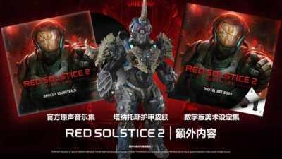 《红至日2:幸存者》6月17日发售 额外内容同步推出