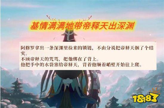 阴阳师红莲华冕BOSS战开启 主线剧情依旧扑朔迷离