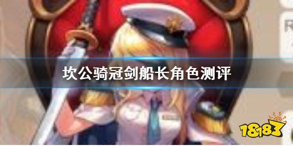坎公骑冠剑船长玛丽娜角色详细测评