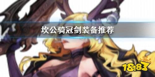 坎公骑冠剑什么装备强 人物装备推荐大全