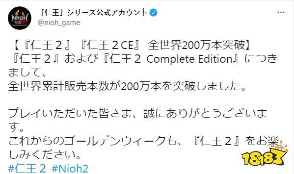 《仁王》全系销量突破500万 《仁王2》销量破200万份