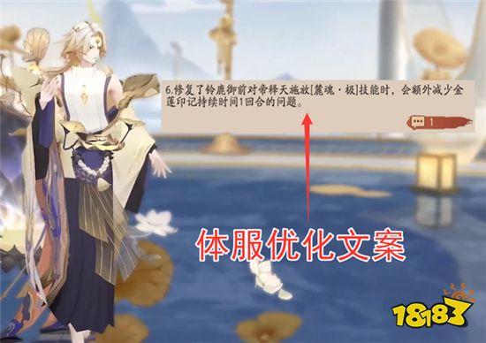 阴阳师体服优化引发争议 帝释天一直被策划给针对