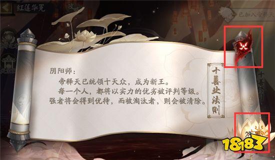 阴阳师帝释天剧情落下帷幕 这次策划直接在大气层