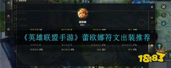 英雄联盟手游蕾欧娜符文怎么出 蕾欧娜符文出装推荐
