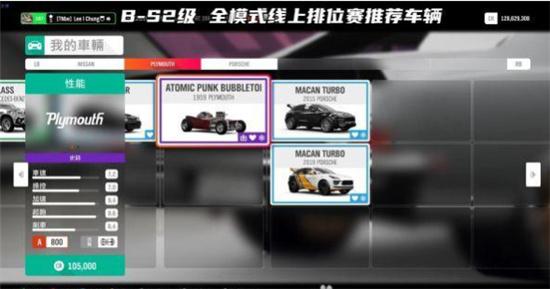 极限竞速地平线4线上排位赛车辆推荐