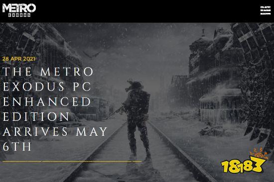《地铁:离去》增强版5月6日登陆PC 原版可免费升级