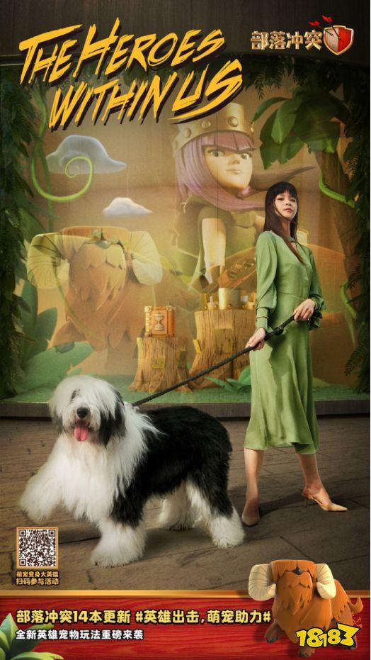 部落冲突宠物主题海报:战宠相伴 人人是英雄