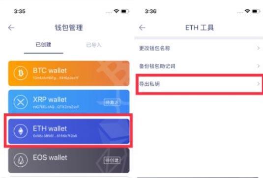 火币钱包将ETC误转入到ETH地址怎么办?