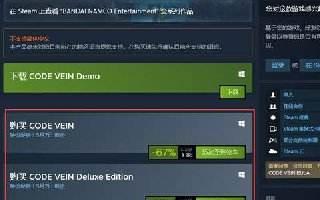《噬血代码》Steam史低促销 普通版88元 豪华版121元