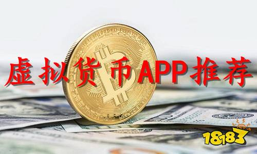 全球5大最佳的虚拟货币交易APP排行榜