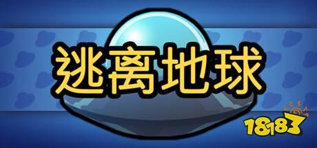 派对游戏《逃离地球》上架steam,更有经营、rpg、猫猫模拟器等同步发行