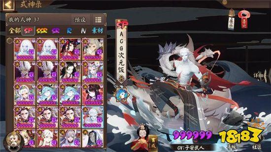 阴阳师斗技SP浪川流成毒瘤 部分玩家对此表示不满
