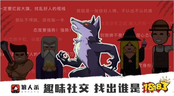 狼人杀攻略:狼人杀混乱的阵营划分详解