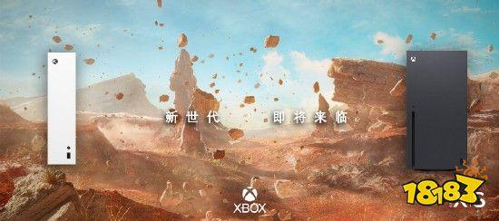 Xbox官微:新世代即将来临 Xbox Series X/S引人瞩目